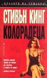 Колорадеца - Крум Ацев, Stephen King