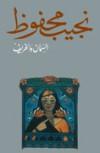 السمان والخريف - Naguib Mahfouz, نجيب محفوظ