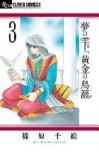 夢の雫、黄金の鳥籠 3 [Yume no Shizuku, Ougon no Torikago 3] - Chie Shinohara