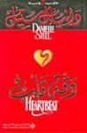 دقة قلب - Danielle Steel, دانيال ستيل