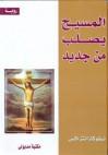 المسيح يصلب من جديد - Nikos Kazantzakis, نيكوس كازانتزاكيس