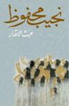 عبث الأقدار - Naguib Mahfouz, نجيب محفوظ