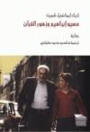 مسيو إبراهيم وزهور القرآن - Éric-Emmanuel Schmitt, إريك إيمانويل شميت, محمد سلماوي