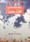 الشهيد - Zilhad Ključanin, إسماعيل أبو البندورة