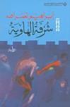 شرفة الهاوية - إبراهيم نصر الله