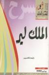الملك لير - Kenneth Muir, محمد مصطفى بدوي, محمد إسماعيل الموافي, William Shakespeare
