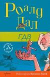 ГДВ - Roald Dahl