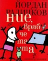 Ние, врабчетата - Йордан Радичков, Yordan Radichkov