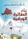 عداء الطائرة الورقية: رواية مصورة - Khaled Hosseini, أحمد خالد توفيق, Fabio Celoni, Mirka Andolfo