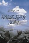 مع الحركات الإسلامية في العالم - حسام تمام