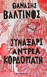 Συναξάρι Αντρέα Κορδοπάτη - Thanassis Valtinos, Θανάσης Βαλτινός