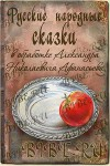 Русские народные сказки - Alexander Afanasyev,  Александр Афанасьев