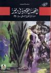 القصة القصيرة فى مصر منذ نشأتها حتى سنة 1930 - أ. عباس خضر