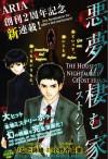 Akumu No Sumu Ie: Ghost Hunt, Vol. 1 - Ono Fuyumi, Inada Shiho