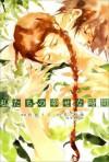 Watashitachi no Shiawase na Jikan - Gong Ji-young, Mizu Sahara, Sumomo Yumeka