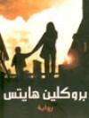 بروكلين هايتس - Miral al-Tahawy, ميرال الطحاوي