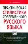 Practical stylistics modern Russian LANG Prakticheskaya stilistika sovremennogo russkogo yaz - Yu. A. Belchikov