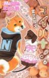 Koibana! Koiseyo Hanabi Volume 6 - Nagamu Nanaji
