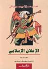 الإعلان الإسلامي - Alija Izetbegović, محمد يوسف عدس, علي عزت بيجوفيتش