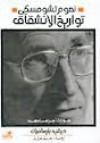 تواريخ الانشقاق - Noam Chomsky, David Barsamian, محمد نجّار, نعوم تشومسكي, ديفيد بارساميان