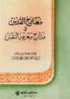 معارج القدس في مدارج معرفة النفس - أبو حامد الغزالي, جميل إبراهيم حبيب