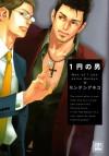 1円の男 [1 En no Otoko] (Man of 1 Yen) - Akiko Monden