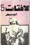 لافتات 5 - أحمد مطر