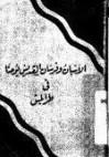 الإسبان وفرسان القديس يوحنا في طرابلس - الباروني,  عمر