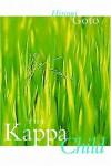 The Kappa Child - Hiromi Goto