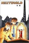 Nextworld, Volume 1 - Osamu Tezuka