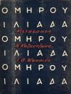 Ιλιάδα - Homer, Όμηρος, Νίκος Καζαντζάκης, Ιωάννης Θ. Κακριδής
