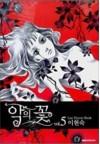 Flower of Evil, Vol. 5 - Lee Hyeon-sook