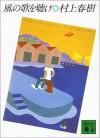 Hear The Wind Sing [Japanese Edition] - Haruki Murakami