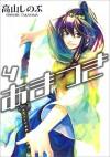 あまつき (4) (IDコミックス ZERO-SUMコミックス) - 高山 しのぶ