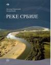 Reke Srbije - Dusan; Gavrilovic,  Ljiljana Dukic