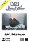 جريمة في قطار الشرق - Agatha Christie