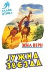 Južna zvezda - Jules Verne, Sonja Perović, Relja Penezic