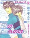 ディア・グリーン 瞳の追うのは 1 (ディア・グリーン #1) - Hyouta Fujiyama