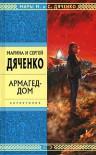Армагед-дом - Maryna Dyachenko, Serhiy Dyachenko, Maryna Dyachenko