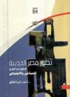 تطور مصر الحديثة - فصول من التاريخ السياسي والإجتماعي - أحمد زكريا الشلق