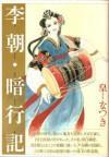 Richō Angyōki - Natsuki Sumeragi