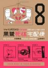 The Kurosagi Corpse Delivery Service, Volume 8 - Eiji Otsuka, Housui Yamazaki