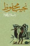 رحلة ابن فطومة - نجيب محفوظ, Naguib Mahfouz