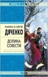 Долина совести - Maryna Dyachenko, Serhiy Dyachenko, Maryna Dyachenko