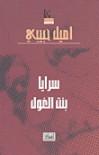 سرايا بنت الغول - إميل حبيبي, Emile Habiby