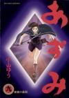あずみ(9) (ビッグコミックス) (Japanese Edition) - 小山ゆう