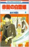 Akagami no Shirayukihime, Vol. 04 - Sorata Akizuki