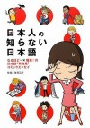日本人の知らない日本語 - 蛇蔵, 海野凪子