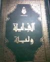 ألف ليلة وليلة # المجلد الثاني - Anonymous
