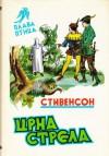 Crna strela - Robert Louis Stevenson, Leposava Simić, Vladimir Žedrinski